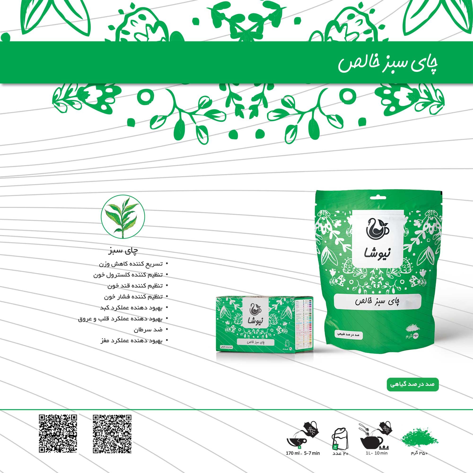 اینفوگرافی چای سبز خالص
