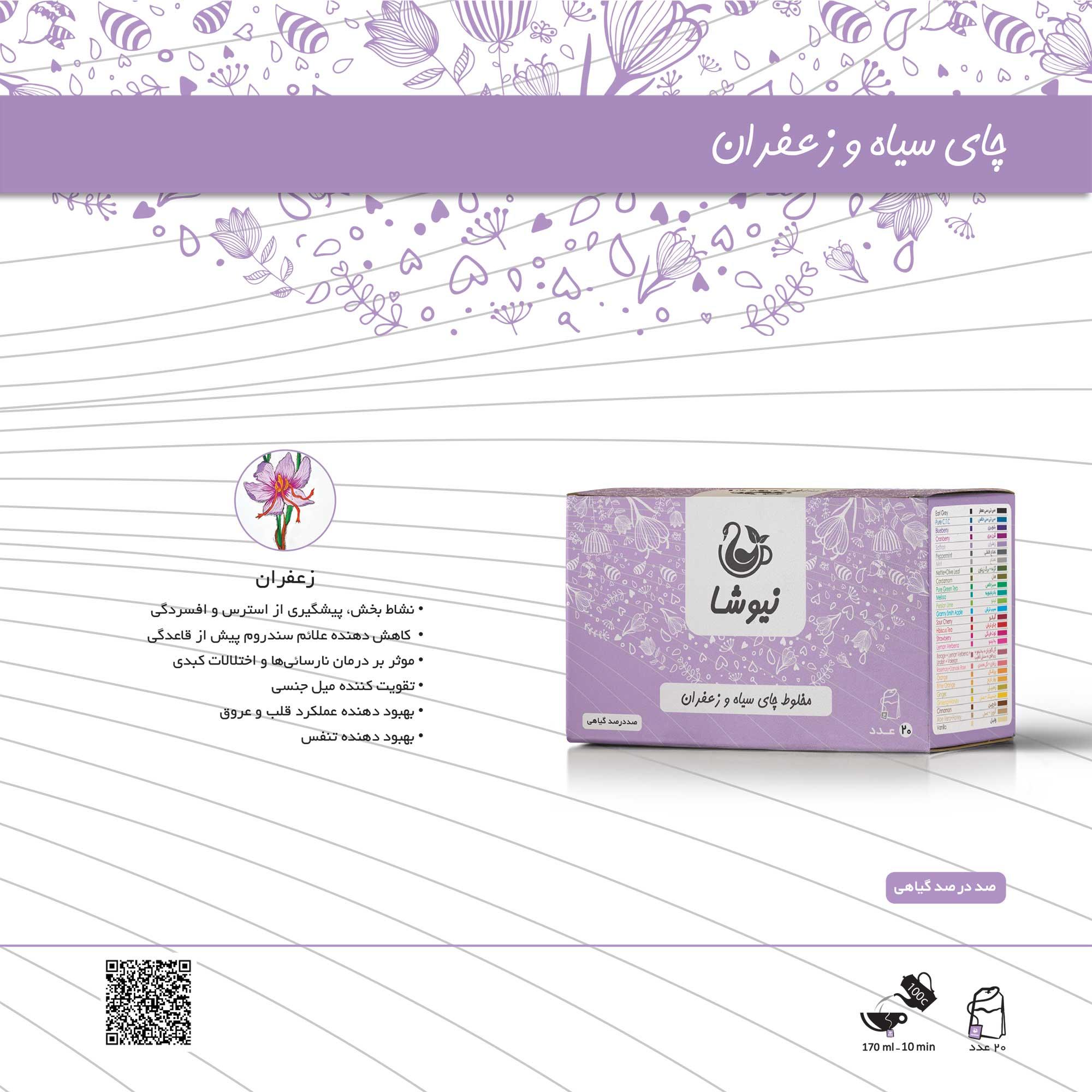 اینفوگرافی چای سیاه و زعفران