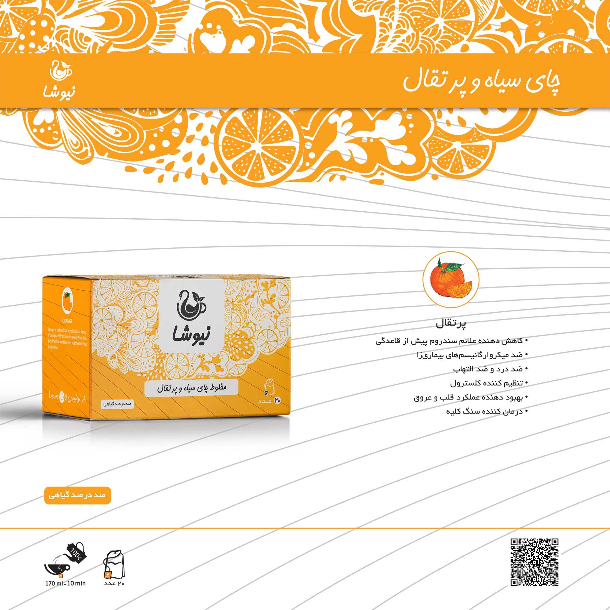 اینفوگرافی چای سیاه و پرتقال