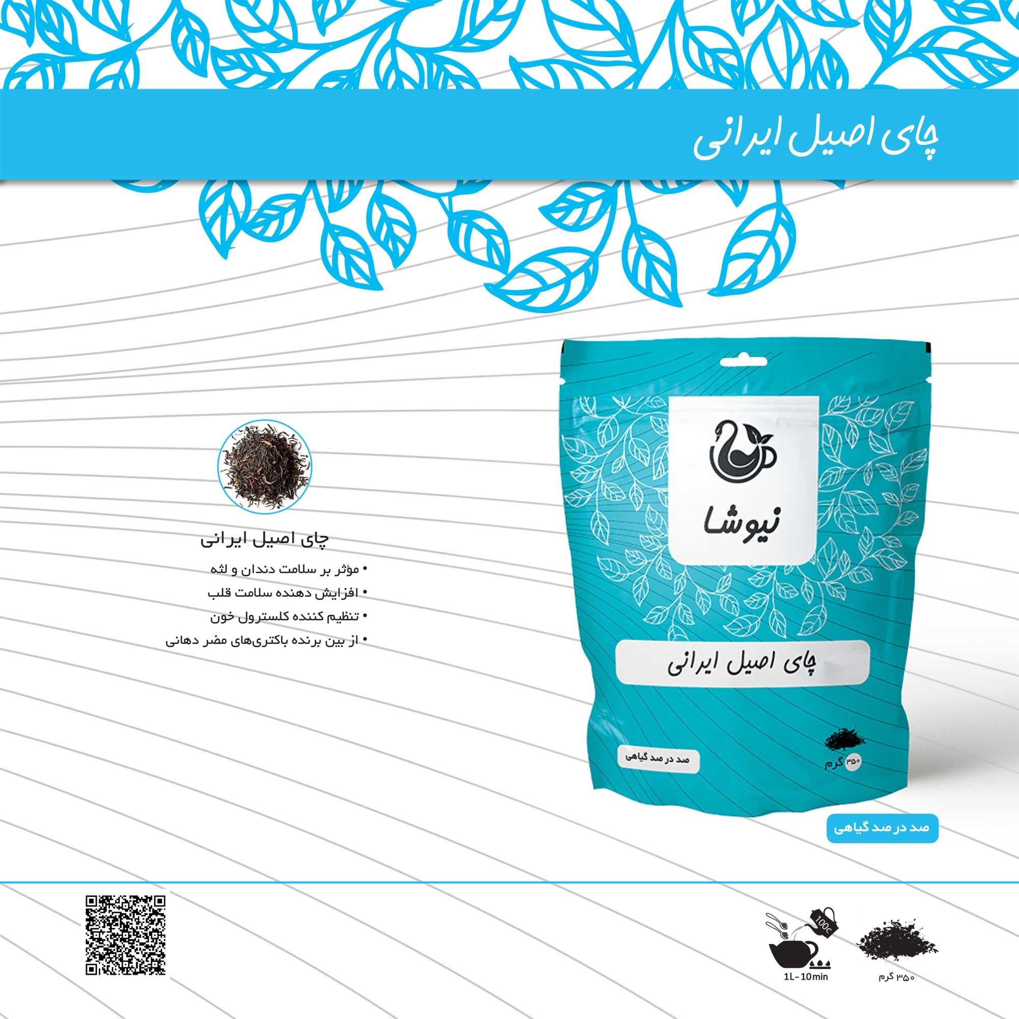 اینفوگرافی چای اصیل ایرانی