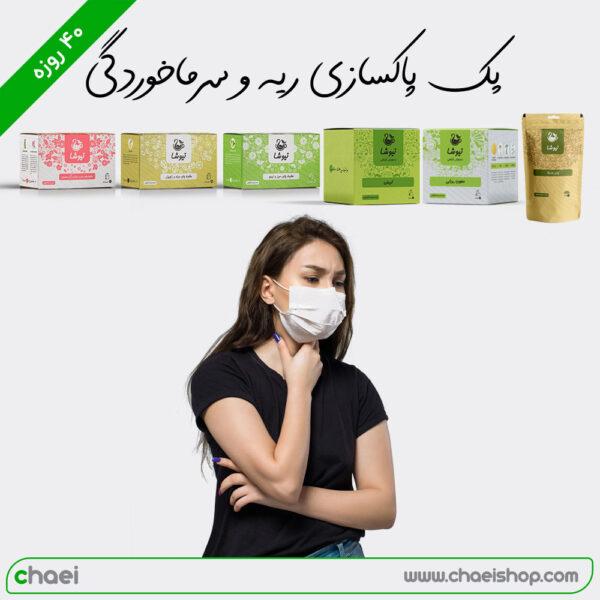 پک پاکسازی ریه و سرماخوردگی 40 روزه