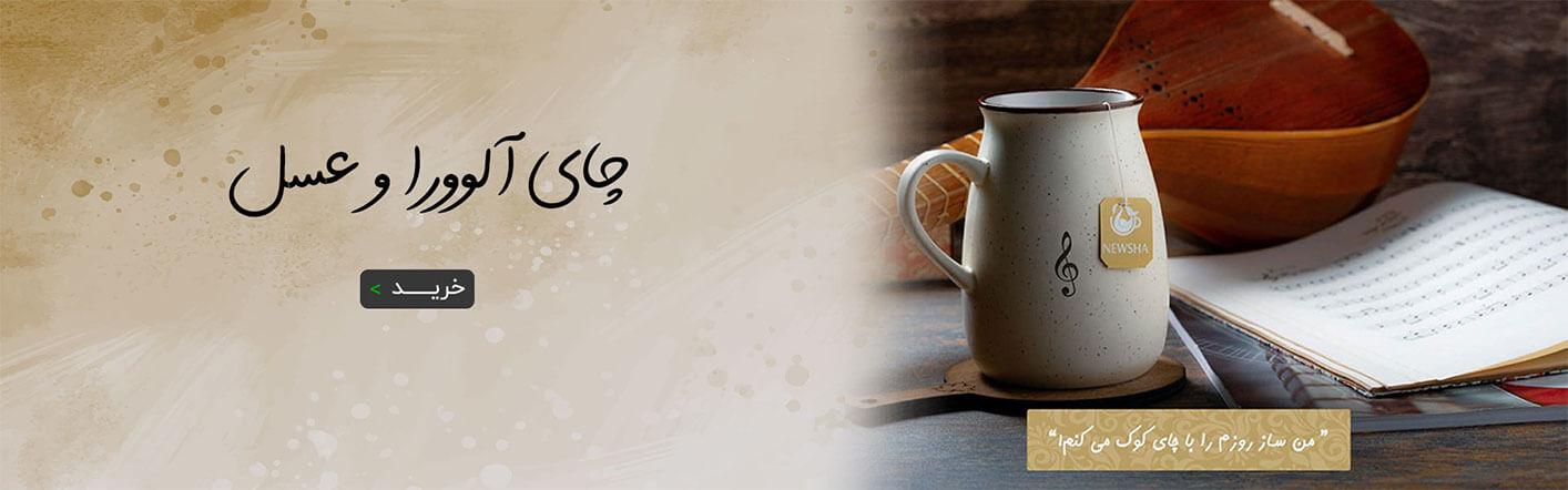 چای آلوورا و عسل