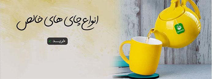 انواع چای های خالص